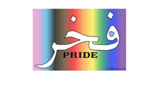 Arabic Pride Sticker