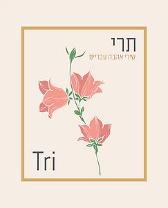 Tri - תרי לוגו.png