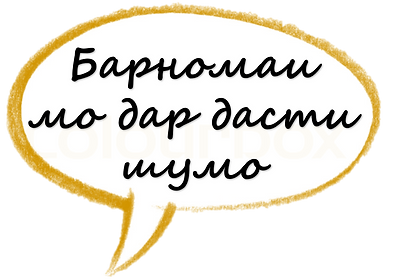 Barnomai mo.png