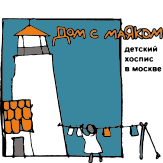 Dom-s-mayakom-logo.png