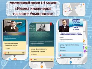 Итоги коллективного проекта  МБОУ «Лицей при УлГТУ № 45» «Имена инженеров на карте Ульяновска»
