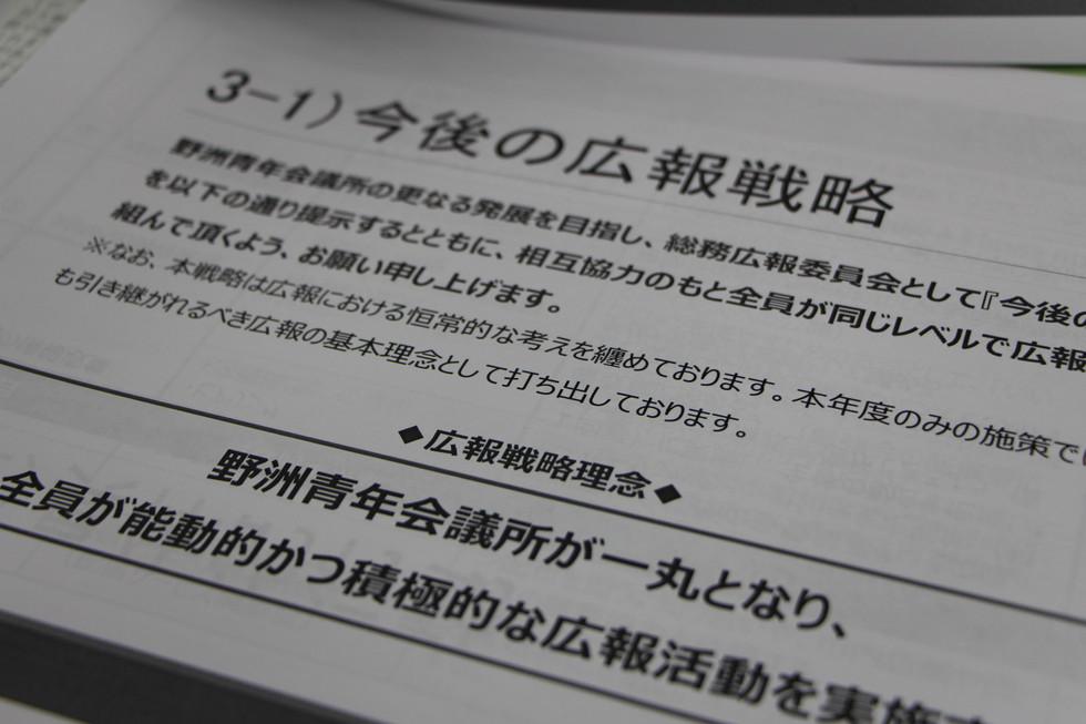 野洲青年会議所 2017年8月例会と通常総会