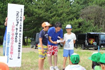 野洲青年会議所_BIWAKOで見つけた宝物