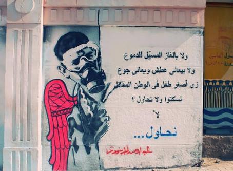 Quando lo street artist diventa terrorista: #sisiwarcrimes