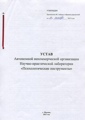 Устав Лаборатории.jpg