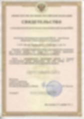 Свидетельство о регистрации НКО.jpg