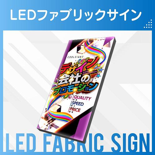 LEDファブリックサイン