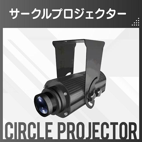 サークルプロジェクター