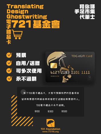 eGift Card2.jpg