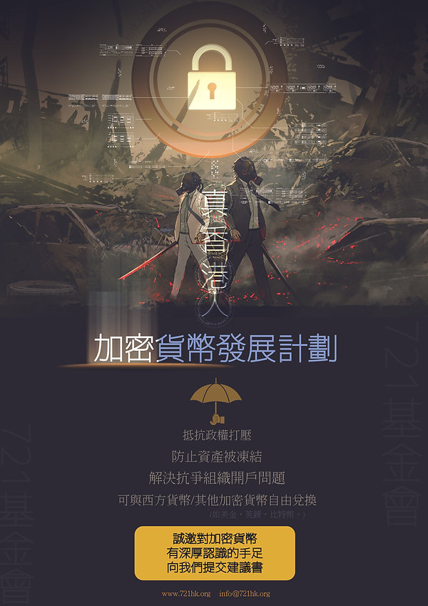HK Cryptocurrency Project.jpg