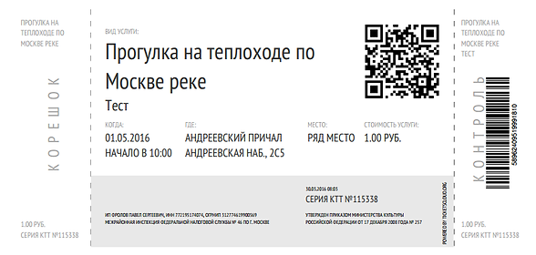 Пример билета