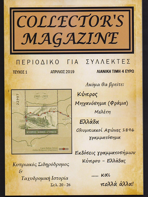 CYPRUS 2019 NEW COLLECTOR'S MAGAZINE FOR STAMPS & COINS BY STAMPS AND MORE  SHOPS