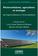 """L'ouvrage """"Photovoltaïsme, agriculture et écologie"""" écrit par ChimEco vient de paraître"""