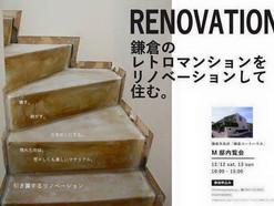 hikizan renovation 引き算するリノベーション オープンハウスのお知らせ