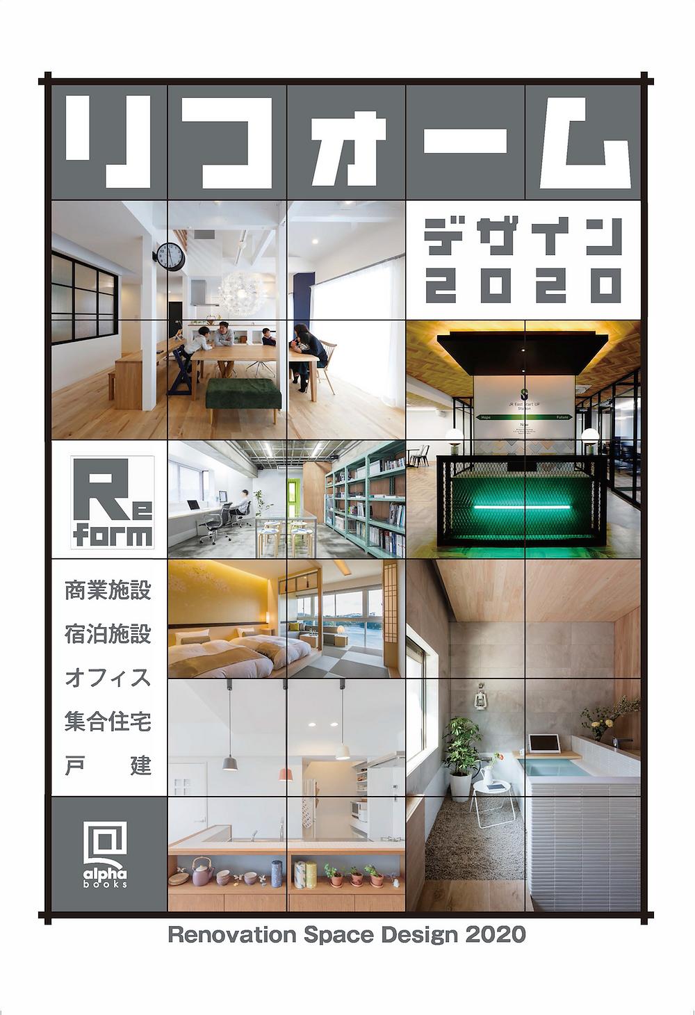 トートアーキテクツ  リフォームデザイン2020
