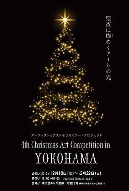 Christmas Art Competition in YOKOHAMA