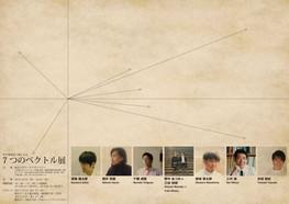 「7つのベクトル展」