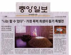 Koreadaily+4-18-12