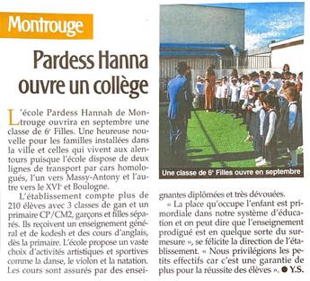 Ecole Pardess Hanna│Montrouge (92)