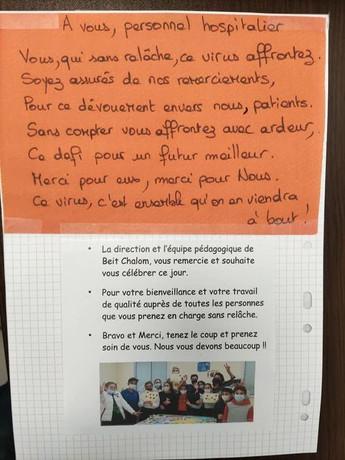 Ecole Beit Chalom | Montpellier (34)