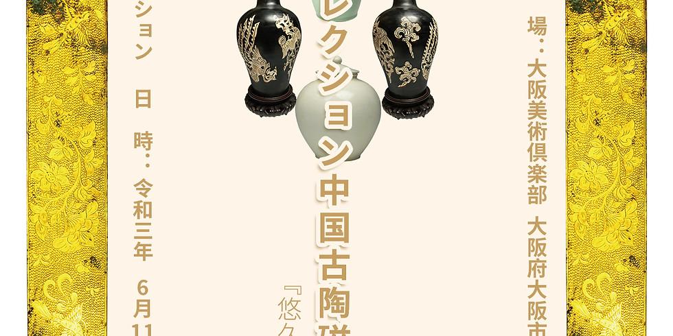 『悠久の長安』YAMAHANAコレクション中国古陶磁の美   大阪美術倶楽部  「雪月花の間」