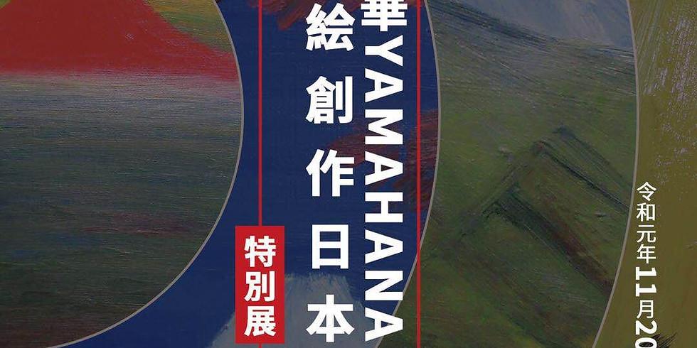 大阪美術倶楽部 山華YAMAHANAコレクション中国古陶磁の美