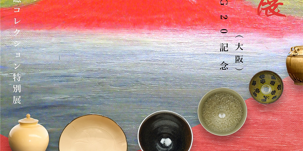 世界平和G20記念  山華YAMAHANA油絵展・中国古陶磁コレクション特別展