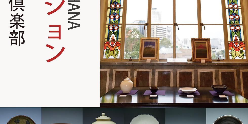 山華YAMAHANAコレクション(中国古陶器の美)