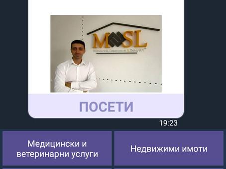 """""""МСЛ ГРУП & Имоти е първата компания в България във VibeMarket  с верифицирана бизнес-общност"""