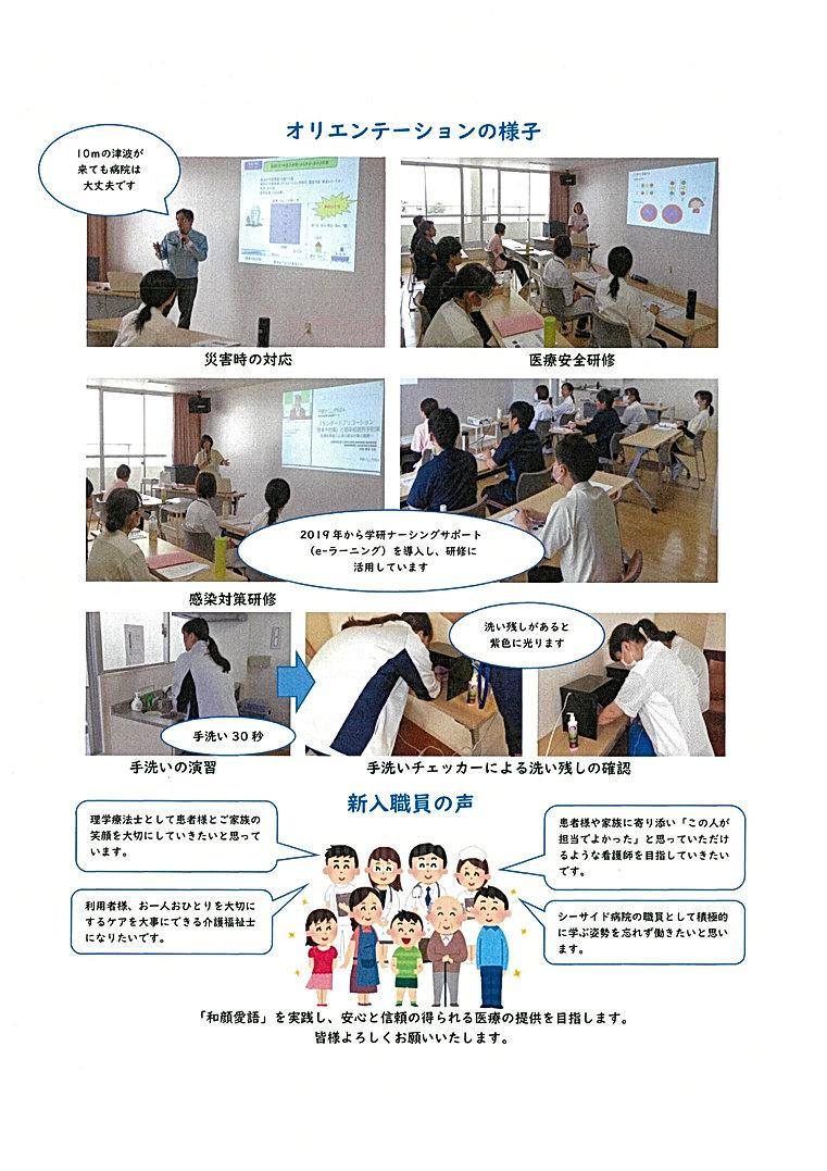 新人オリエンテーション2.jpg