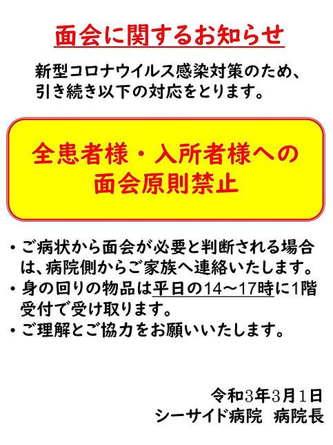 面会制限R3.3.1.JPG