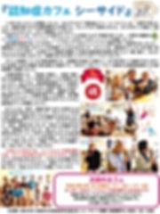 カフェ通信10号201911.jpg