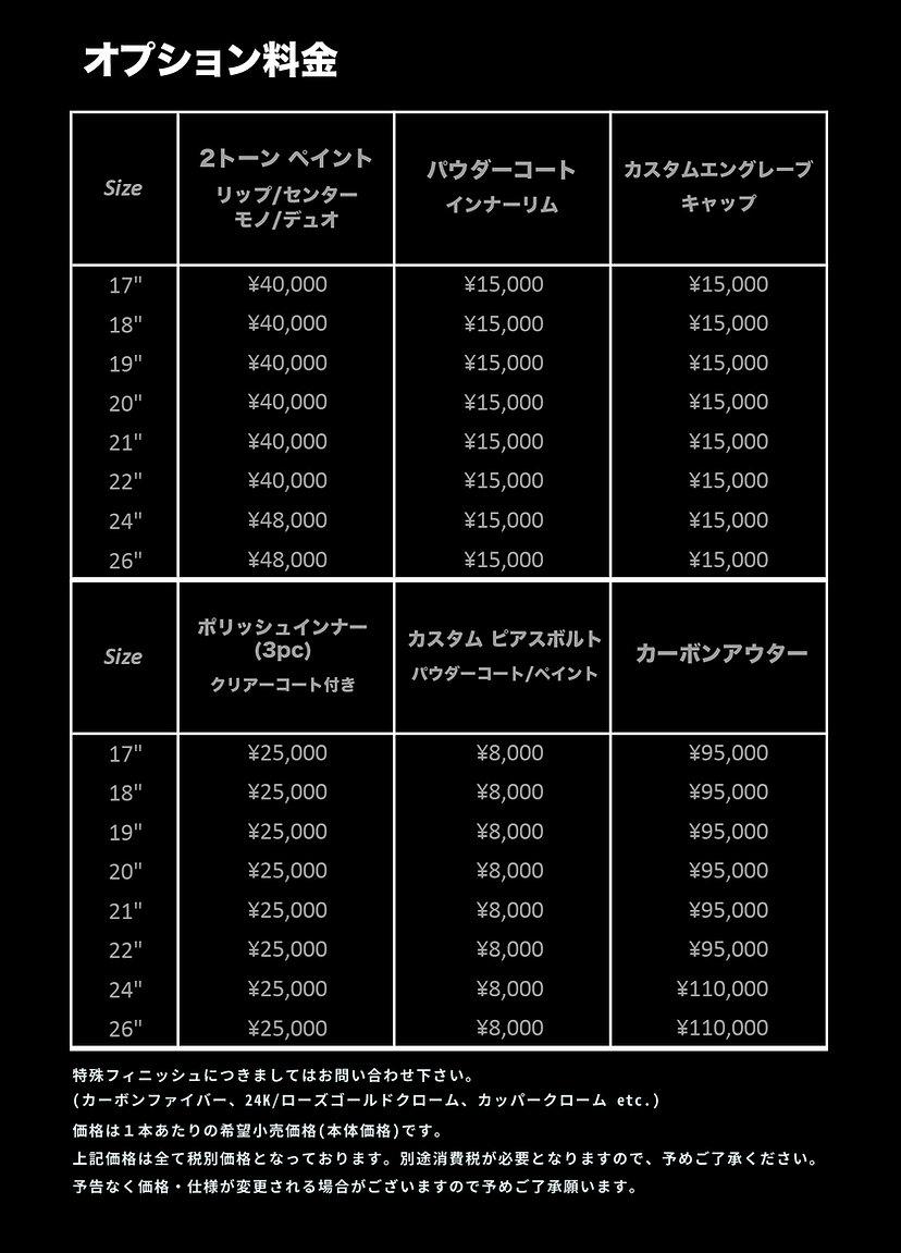 鍛造オプション価格表.jpg