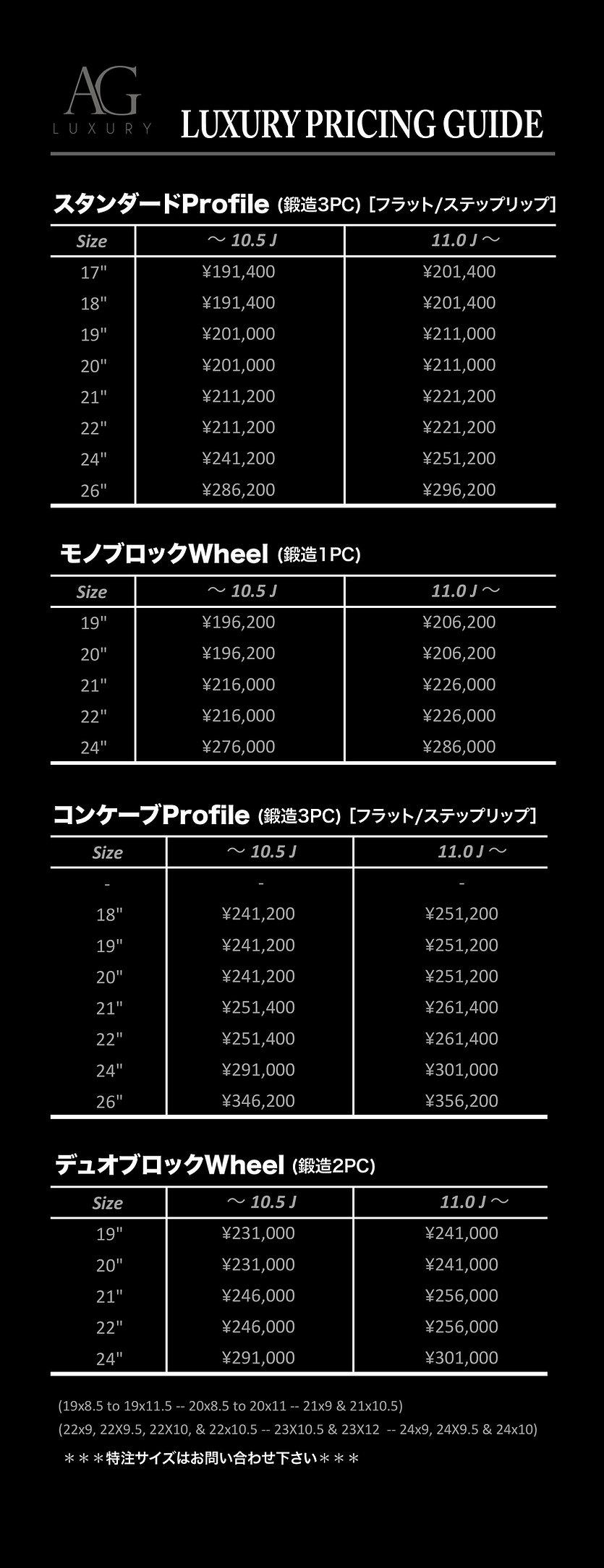 JPEGプライスリスト【AGL】.jpg