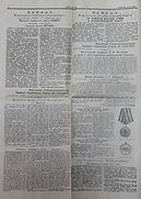 газета2.jpg