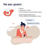5 примет мошенников (ЦБ)-06.jpg