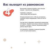5 примет мошенников (ЦБ)-05.jpg