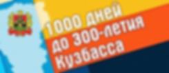 юбилей кузбасса.png