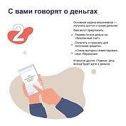 5 примет мошенников (ЦБ)-03.jpg