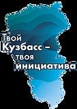 Кузбасс инициатива.png