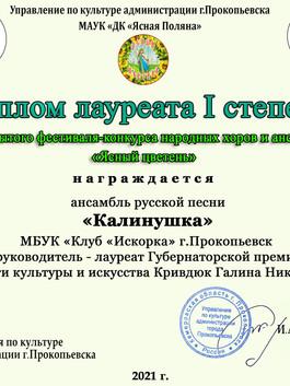 42 ансамбль Калинушка клуб Искорка.jpg