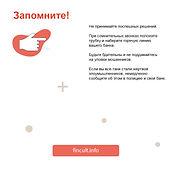 5 примет мошенников (ЦБ)-07.jpg