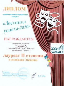 Чародеи лестница успеха Диплом 2.tif