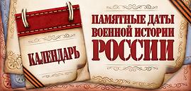 Памятные даты.png