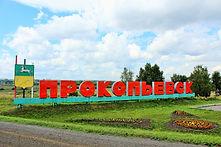 14737_v-prokopevske-vozmut-na-o.jpg