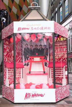 King & Prince 恋の応援神社
