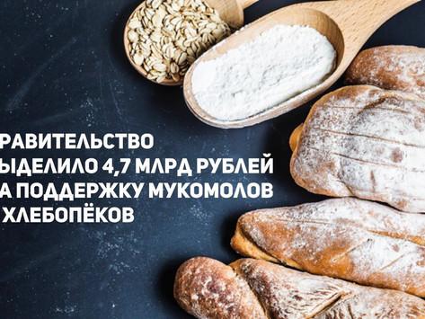 Правительство выделило 4,7 млрд рублей на поддержку мукомолов и хлебопёков