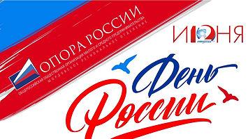 С днем россии опора поздравляет