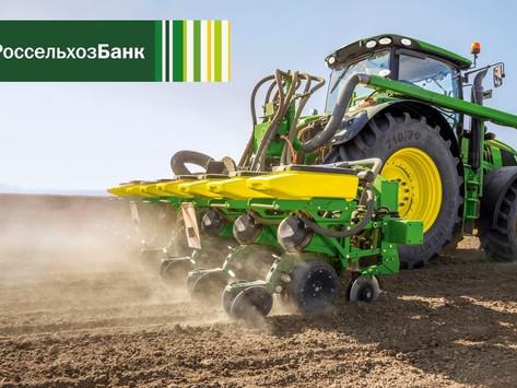 Россельхозбанк объявил о масштабном марафоне скидок на сельскохозяйственную технику