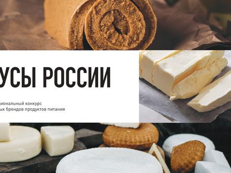 Республика Мордовия представила 4 заявки на конкурс «Вкусы России»